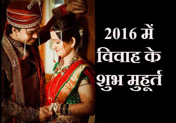 शुभ विवाह मुहूर्त नवम्बर माह में ( subh muhurat for marriage in november month )