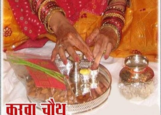 100 वर्षों के बाद करवा चौथ का शुभ संयोग ( karwachauth varat vidhi )