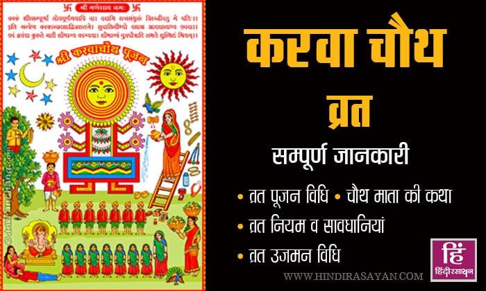 Karwa Chauth Vrat Information Hindi करवा चौथ व्रत की सम्पूर्ण जानकारी