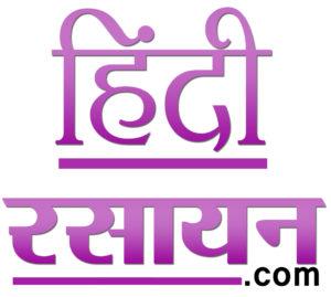 hindi rasayan logo about