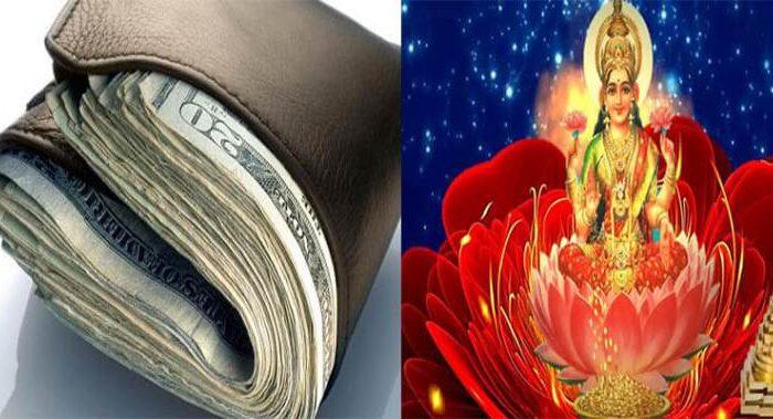 अगर चाहते है आपका पर्स  कभी खाली ना हो तो करे ये उपाय! ( these measures should not be empty it your wallet )