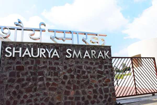 भारतीय सेना के शहीदों की स्मृति को समर्पित शौर्य स्मारक ( monument dedicated to the military valor )