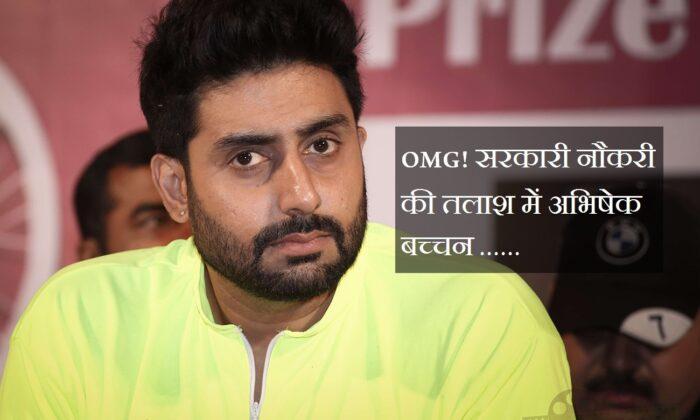 abhishesk bachchan govt job apply hindirasayan team