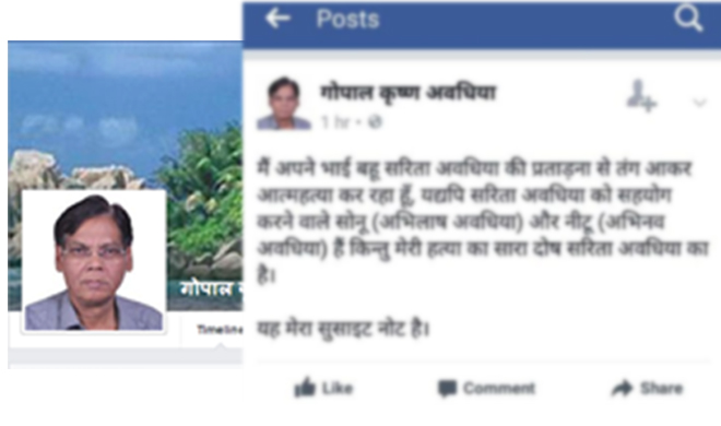 retired sbi officer gopal awadhiya facebook suicide-note