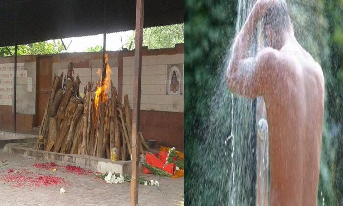 क्या आप जानते है?अंतिम संस्कार के बाद नहाना क्यों जरूरी है!! ( do you know why it is necessary to take bath after the funeral )