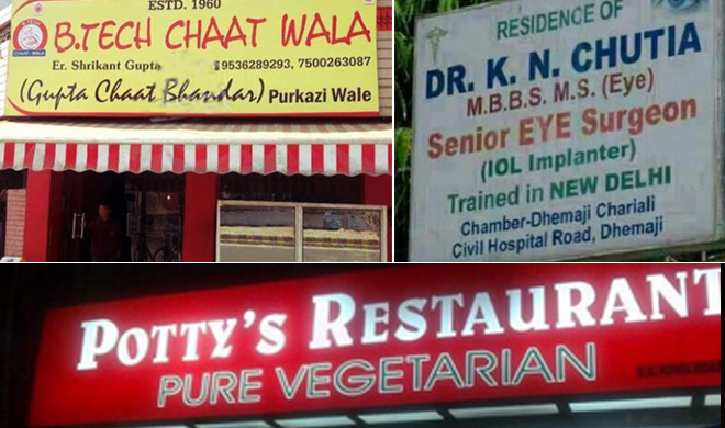 18 most funniest shops name across world