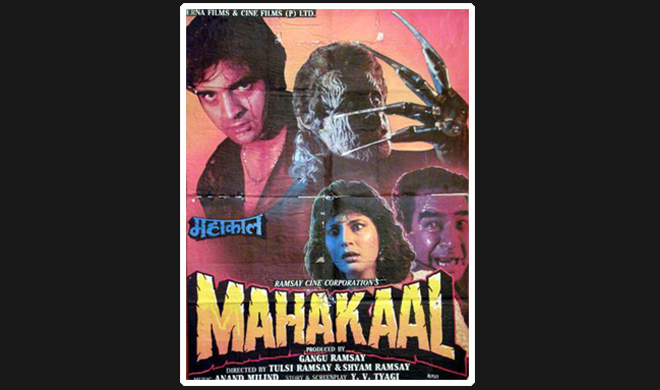 mahakaal horror bollywood film