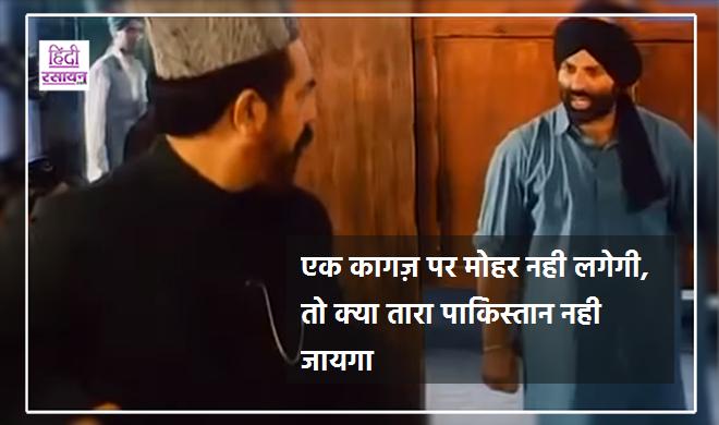 Ek kagaz par mohor nahi lagegi toh kya Tara Pakistan nahi jayega Gadar ek prem katha