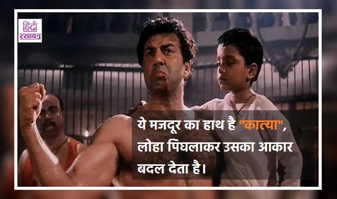 Yeh mazdoor ka haath hai katya loha pighlakar uska aakar badal deta hai Ghatak