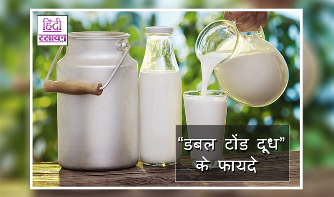 double toned milk health benefits in hindi hindi rasayan