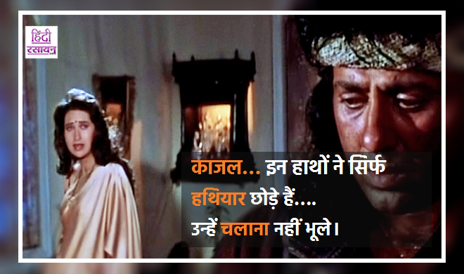kajal en hatho ne sirf hathiyaar chhodey hain unhe chalana nahi bhule