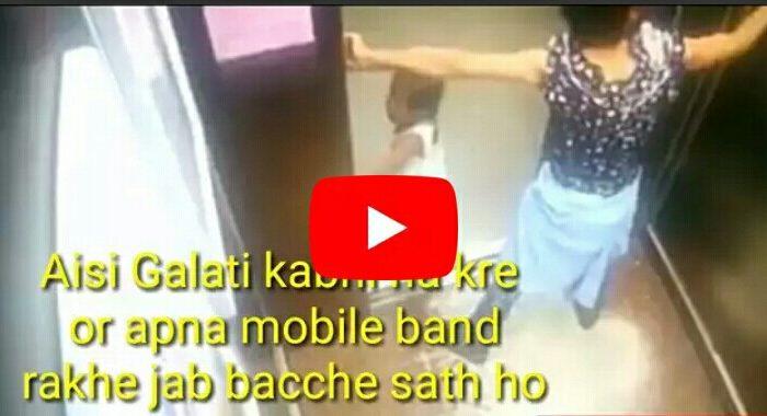 वीडियो: माँ की जरा सी लापरवाही बन गई एक मासूम के लिए सजा ( negligence of the people youtube viral video )