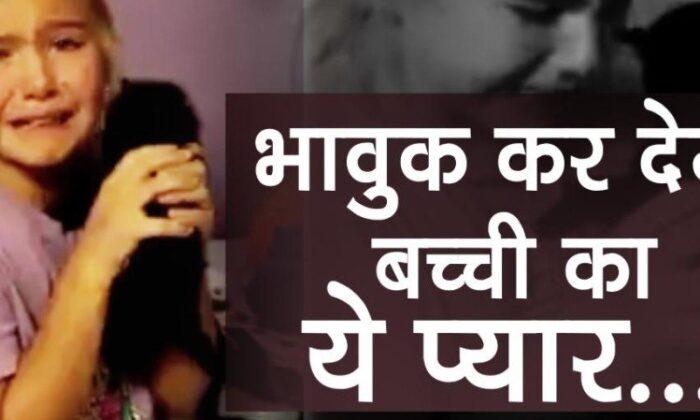 वीडियो : एक माँ ने अपनी बच्ची के साथ किया कुछ ऐसा, बच्ची फुट-फुट कर रोने लगी ( viral video a cute girl emotions after getting a cat from mother )