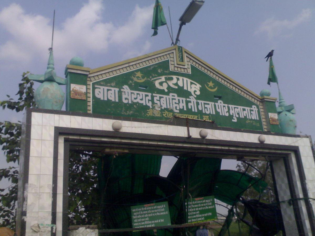 दरगाह बाबा सैय्यद इब्राहिम नौ गजा पीर मुलाना जी का मुख्य द्वार ( Naugaja Peer Entry Gate)