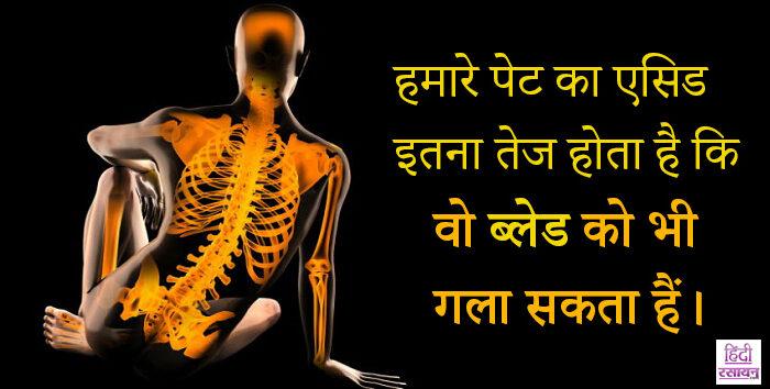 मानव शरीर के कुछ अनसुने मगर दिलचस्प तथ्य  ( unheard interesting facts about human body )