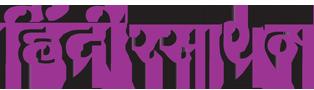 Hindi Rasayan Brand Logo