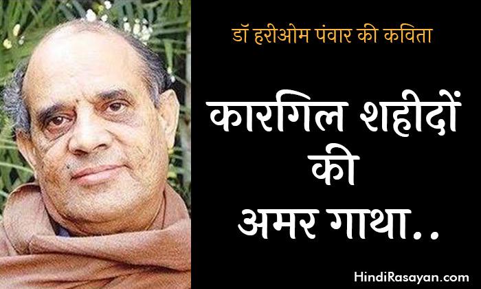 Dr. Hariom Panwar Kavita Kargil Amar Shaheedo Ki Gatha
