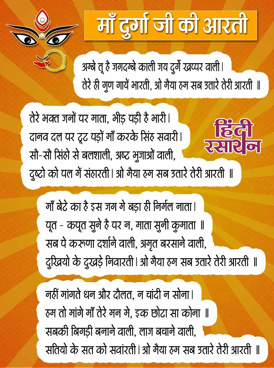 Maa Durga Aarti Ambe Tu Hai Jagdambe Kali