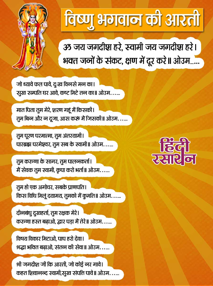 Download Vishnu bhagwan aarti Om Jai Jagdish Hare Image in hindi