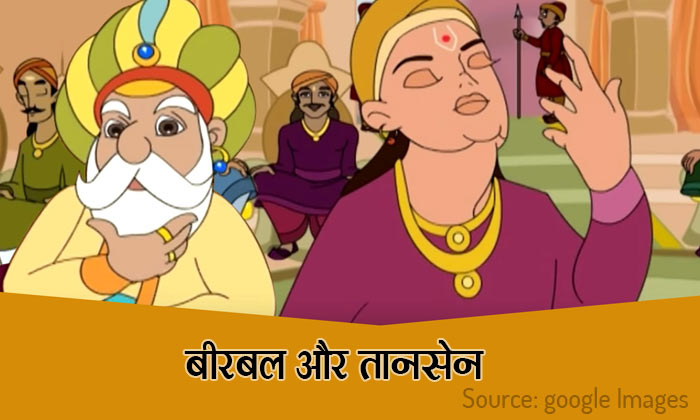 Birbal aur Tansen ka Jhagda Hindi Story