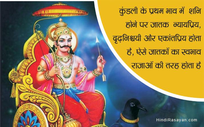 kundli ke pehle bhaav me shani dev