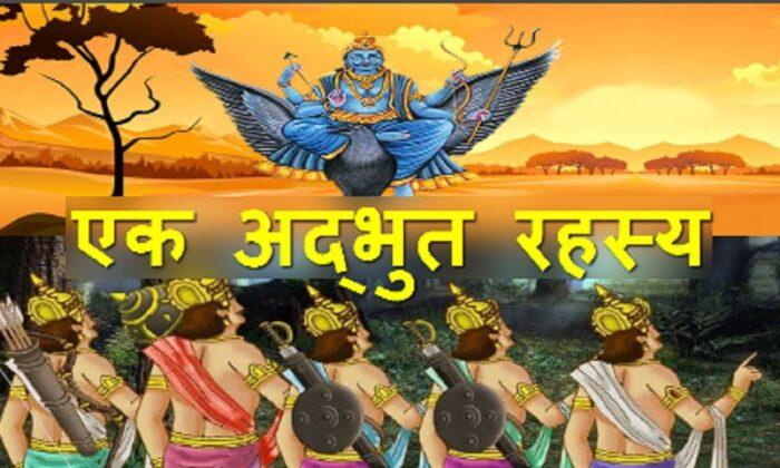Shanidev ne li Pandavon ki Pariksha