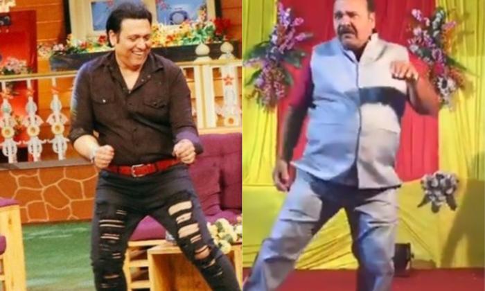 Govinda Reaction On Viral Video Of Dancer Uncle Sanjeev Srivastava