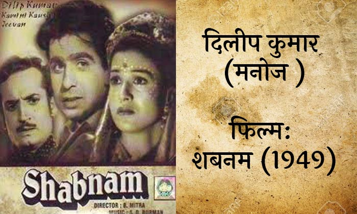 Shabnam film 1949 dilip kumar as manoj