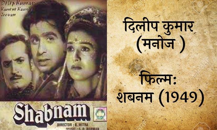 Shabnam film 1949 dilip kumar as manoj