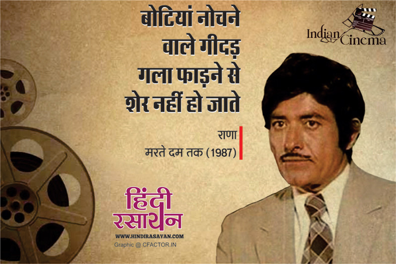 RaajKumar Dialogues_01 botiyan nochne wale gidad gala fadne se sher nhi ban jaate film marte dam tak 1987   बोटियां नोचने वाला गीदड़, गला फाड़ने से शेर नहीं बन जाता. – राणा, मरते दम तक (1987)