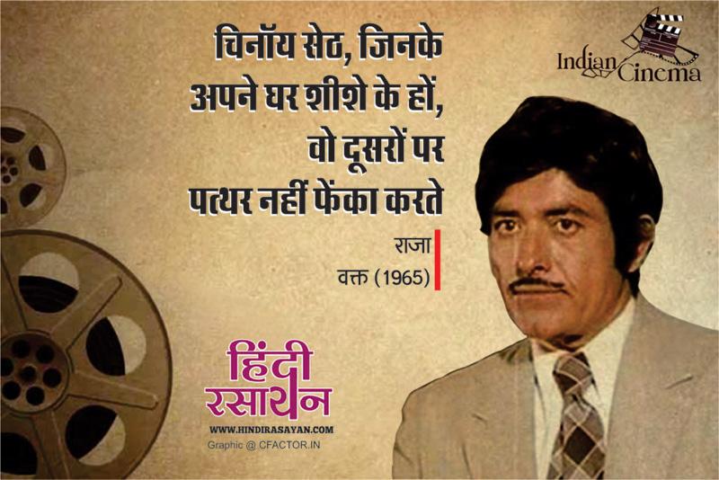 Hindi Dialogues of RaajKumar Dialogues_02 chinoy seth, jinke apne ghar sheeshe ke hote ho wo doosron par patthar nhi phenka karte film Waqt 1965 चिनॉय सेठ, जिनके अपने घर शीशे के होते है वो दूसरों पर पत्थर नहीं फेंका करते। फिल्म वक्त 1965