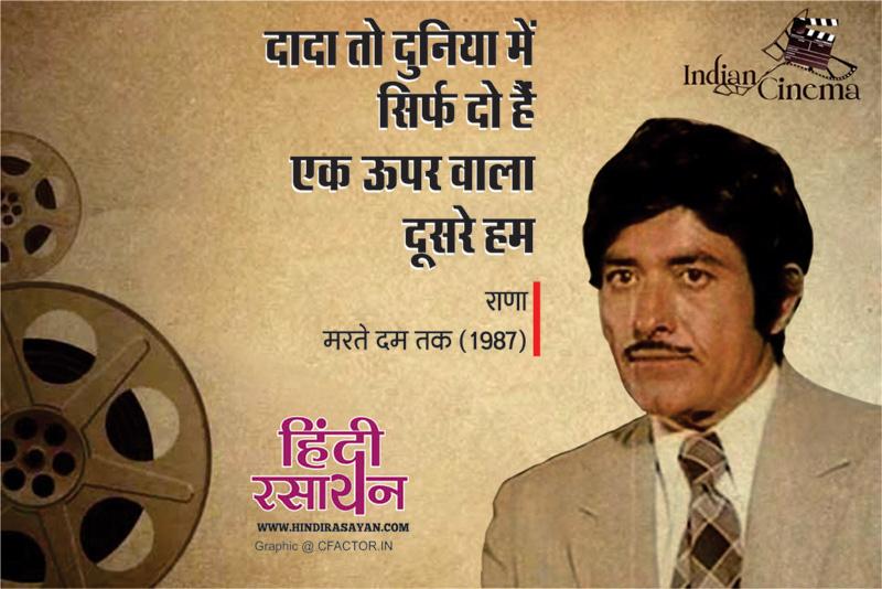 RaajKumar Dialogues_03 dada to duniya me sirf do hain ek upar wala aur dusre hum film marte dam tak 1987 दादा तो दुनिया में सिर्फ दो हैं एक ऊपर वाला दूसरे हम