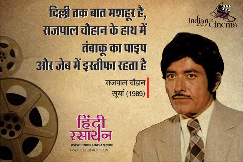 RaajKumar Dialogues_04 delhi tak baat mashoor hain, rajpal chauhan ke haath me tumbanku ka pipe aur jaib me istifa rehta hain film surya 1989 दिल्ली तक बात मशहूर हैं,राजपाल चौहान के हाथ में तंबाकू का पाइप और जेब में इस्तीफा रहता हैं