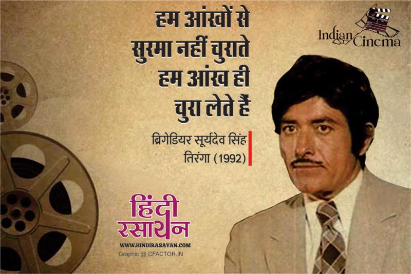 Famous RaajKumar Dialogues_05 RaajKumar Dialogues_04 hum aankhon se surma nahi churate hum aankhen hi chura lete hain film Tirangaa 1992 हम आँखों से सुरमा नही चुराते हम आँख ही चुरा लेते हैं