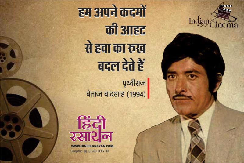 RaajKumar ke hindi Dialogues_15 hum apne kadmon ki aahat se hawaon ka rukh badal dete hain film betaaj badshah 1994 हम अपने क़दमों की आहट से हवा का रुख बादल देते हैं
