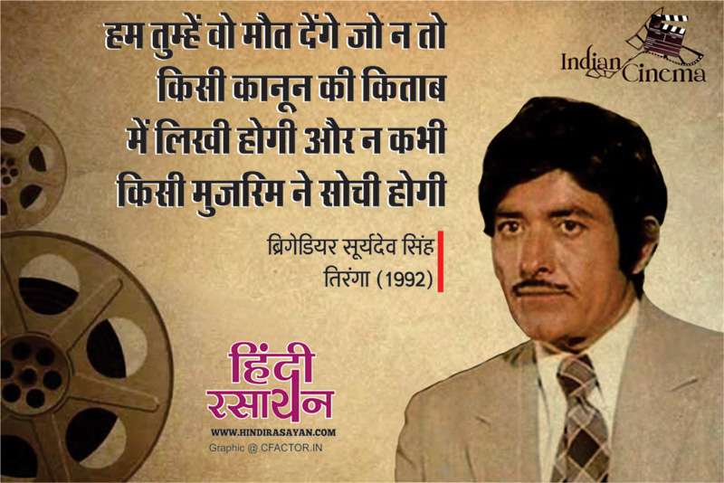 RaajKumar Dialogues_16 hum tumhe wo maut denge jo na to kisi kanoon ki kitab me likhi hogi aur naa kisi mujrim ne sochi hogi film Tirangaa 1992 हम तुम्हें वो मौत देंगे जो न तो किसी कानून की किताब में लिखी होगी और न कभी किसी मुजरिम ने सोची होगी