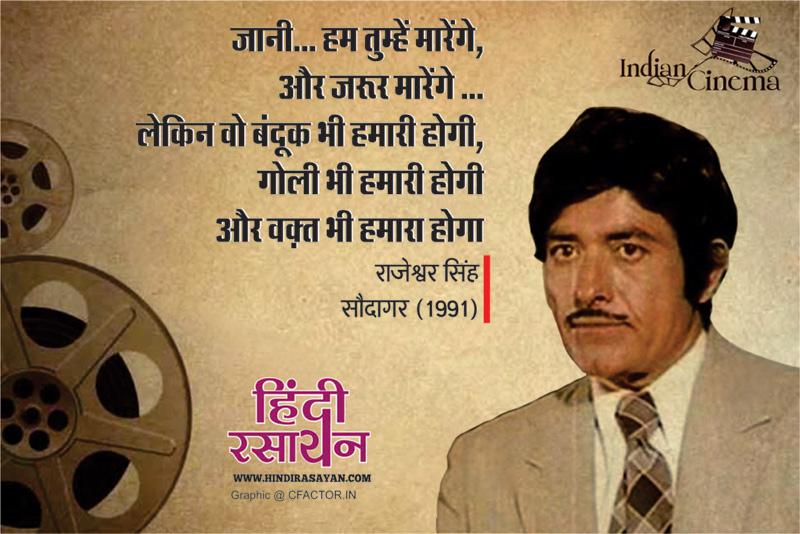 RaajKumar Dialogues_18 jaani... hum tumhe marenge, aur jarur marenge... lekin woh bandook bhi hamari hogi ,goli bhi hamari hogi aur waqt bhi hamara hoga film saudagar 1991   जानी.. हम तुम्हे मारेंगे, और ज़रूर मारेंगे.. लेकिन वो बंदूक भी हमारी होगी, गोली भी हमारी होगी और वक़्त भी हमारा होगा. – राजेश्वर सिंह, सौदागर (1991)