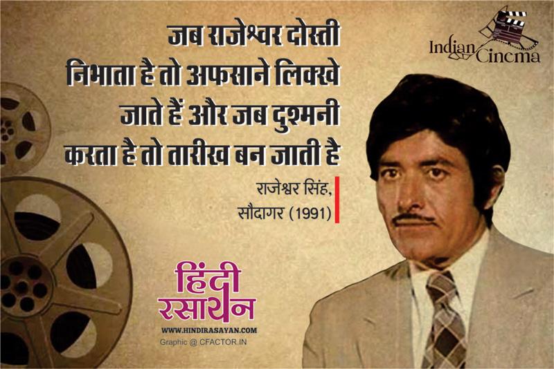 RaajKumar Dialogues_08 jab rajeshwar dosti nibhata hai to afsane likhe jaate hain jab dushmani nibhata hain to tarikh ban jaati hain film saudagar 1991 | जब राजेश्वर दोस्ती निभाता है तो अफसाने लिक्खे जाते हैं.. और जब दुश्मनी करता है तो तारीख़ बन जाती है – राजेश्वर सिंह, सौदागर (1991)