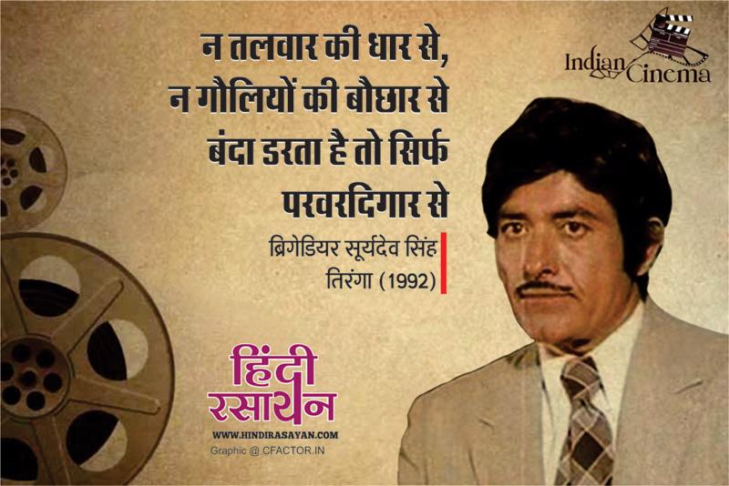 RajKumar Dialogues_11 naa talwar ki dhar se naa goliyon ki bochhar se banda darta hain to sirf parwardigaar se Tirangaa 1992· ना तलवार की धार से, ना गोलियों की बौछार से.. बंदा डरता है तो सिर्फ परवर दिगार से. – ब्रिगेडियर सूर्यदेव सिंह, तिरंगा