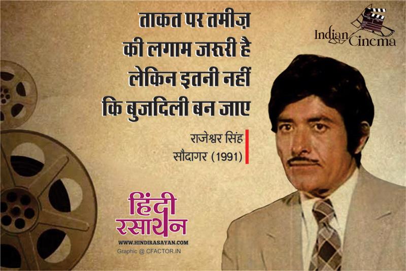 RaajKumar Dialogues_13 taqat par tameez ki lagaam jaruri hai lekin itni nhi ki bujdili ban jaye film saudagar 1991 ताकत पर तमीज़ की लगाम जरुरी है लेकिन इतनी नहीं कि बुजदिली बन जाए