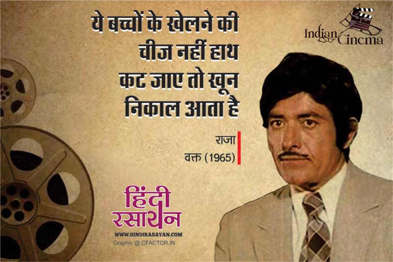 RaajKumar Dialogues_14 ye bacchon ke khelne ki cheez nahi hath cut jaye to khoon nikal jaata hain film Waqt 1965 ये बच्चों के खेलने की चीज नहीं हाथ कट जाए तो खून निकाल आता है