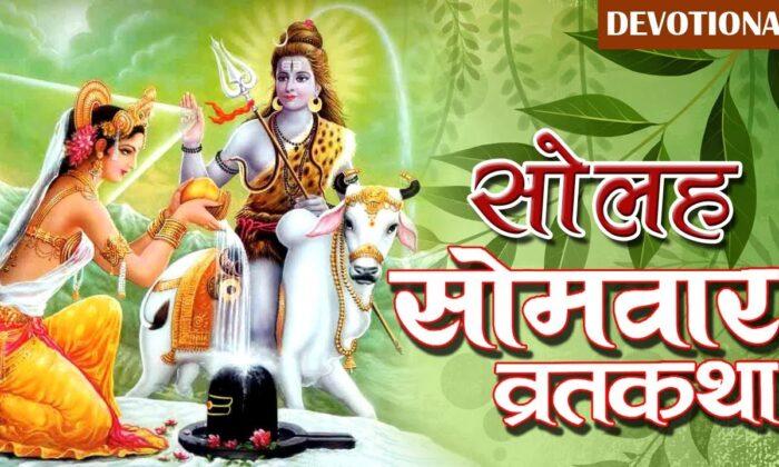 16 somvar vrat katha in hindi