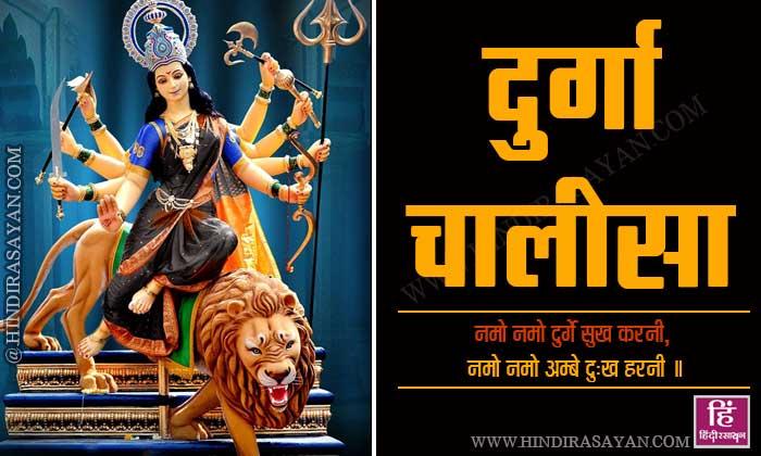 Durga Chalisa in Hindi Namo Namo Durge Sukh Karni