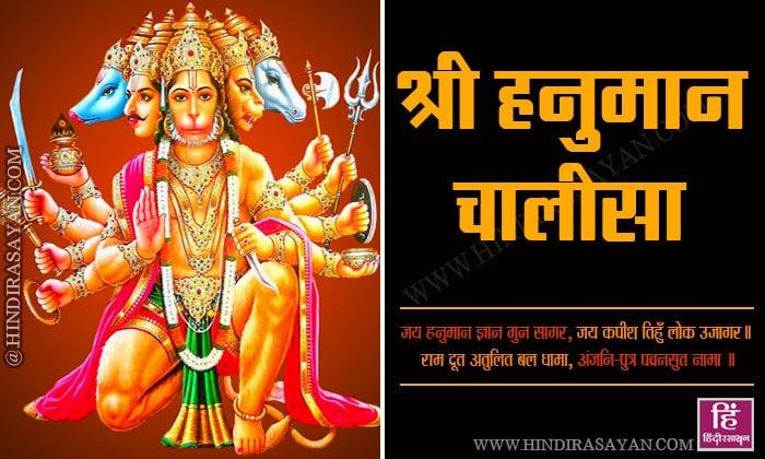 Shri Hanuman Chalisa Hindi Lyrics jai hanuman gyan gun sagar हनुमान चालीसा