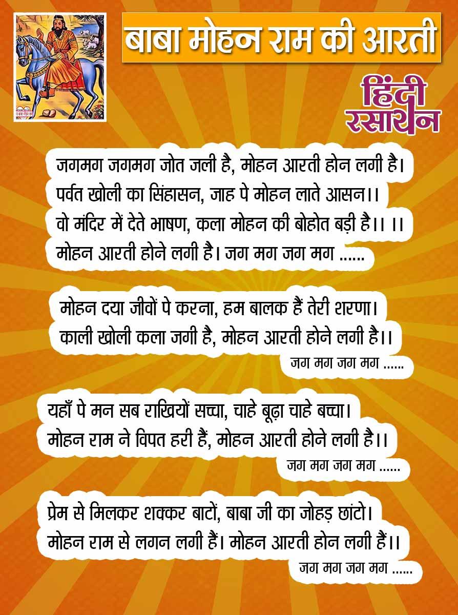 Baba Mohan Ram Aarti in Hindi