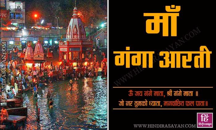 Maa Ganga Aarti Lyrics Hindi Om Jai Gange Mata श्री गंगा माता की आरती