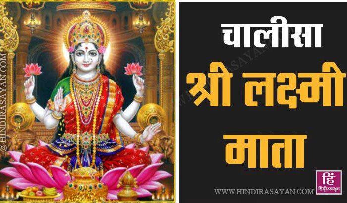 Shri Laxmi Chalisa Path Hindi