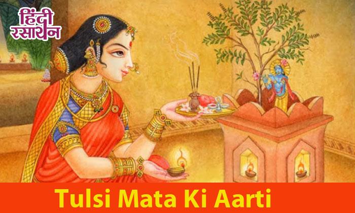 Tulsi Mata ki Aarti lyrics