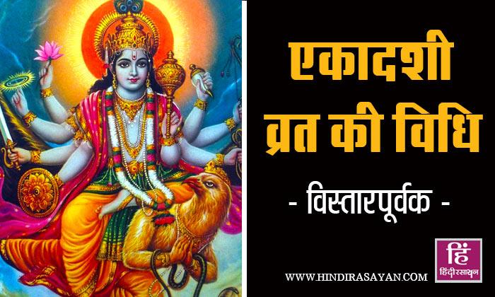 All Ekadashi Vrat Vidhi in Hindi - एकादशी व्रत की विधि विस्तारपूर्वक