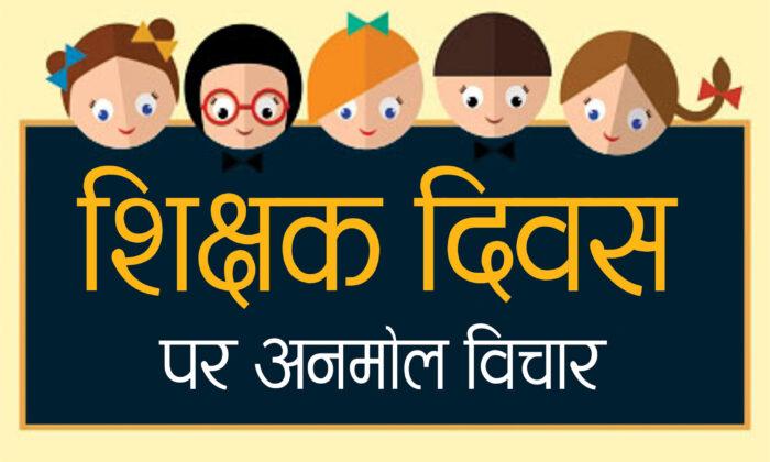 150 से भी ज्यादा शिक्षक दिवस पर अनमोल विचार Happy Teachers Day Hindi Quotes Anmol Vichar